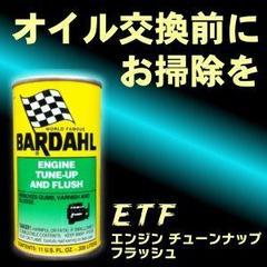 ETF エンジンチューンナップアンドフラッシュ